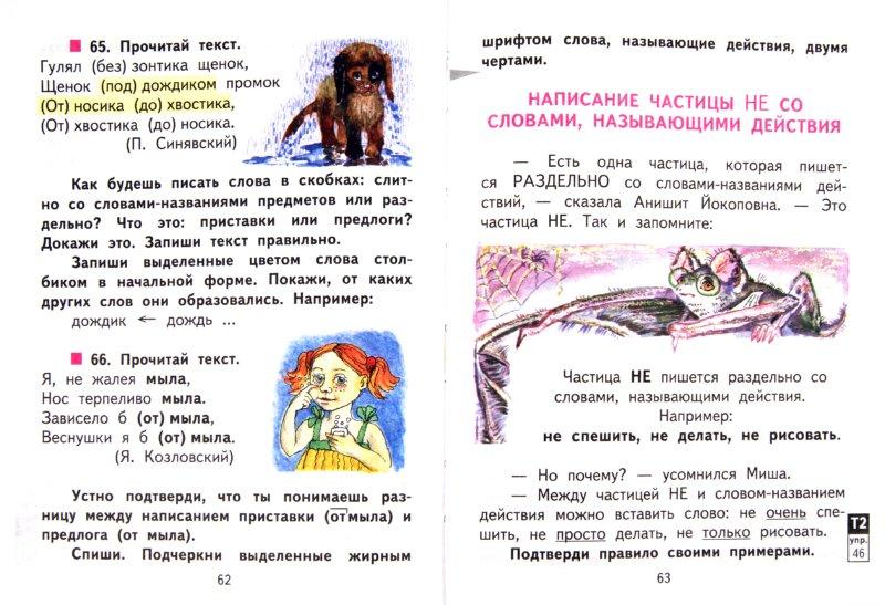 Гдз 2 Класс Русский Язык Часть 3 Чуракова Ответы