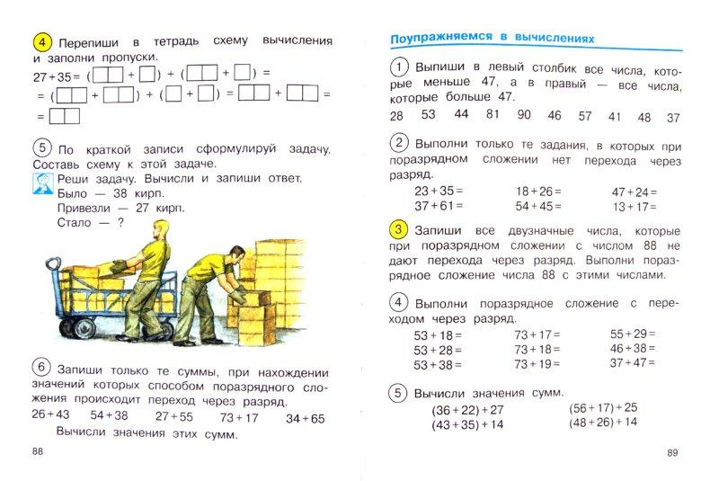 Математике класс 2 2 решебник часть по часть 4 учебник чекин