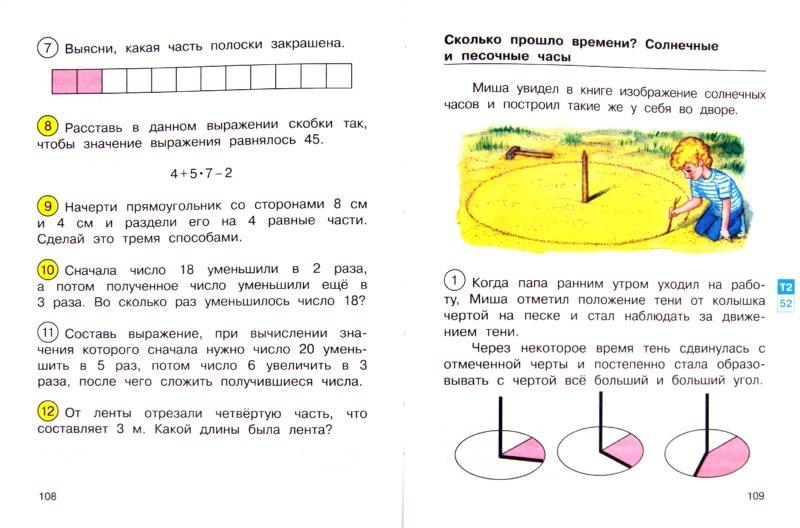 гдз решебник 2 а.л.чекин 2 ответы класс математика часть
