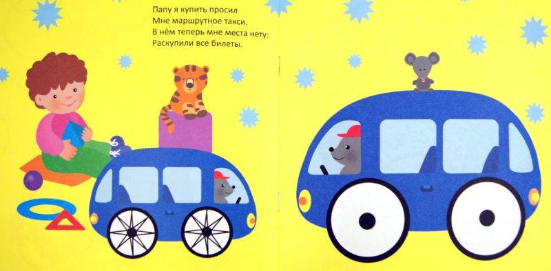 Иллюстрации к рисуют малыши игрушки