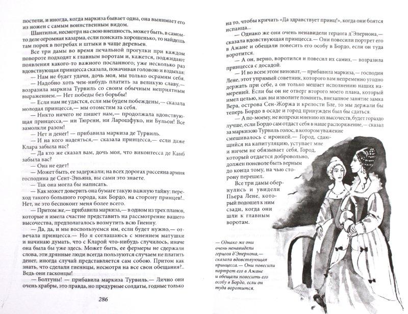 Иллюстрация 1 из 18 для Дама с камелиями. Женская война - Дюма, Дюма   Лабиринт - книги. Источник: Лабиринт
