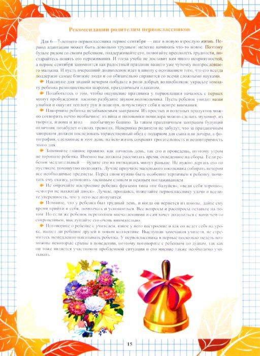 Иллюстрация 1 из 4 для Ребенок идет в школу. Рекомендации родителям будущих первоклассников - Ирина Пазухина | Лабиринт - книги. Источник: Лабиринт