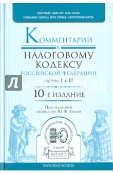 Комментарий к Налоговому кодексу РФ, частям первой и второй