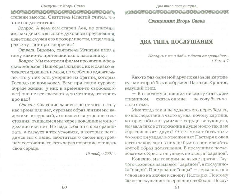 Иллюстрация 1 из 5 для О прелести и фанатизме в духовной жизни. Советы православным, как избежать этого состояния | Лабиринт - книги. Источник: Лабиринт