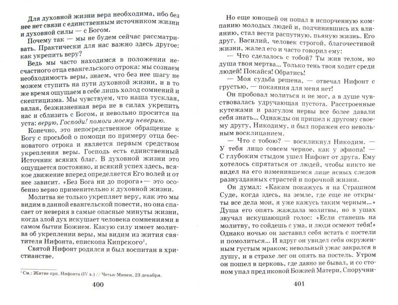 Иллюстрация 1 из 12 для Беседы на Евангелие от Марка - Василий Священномученик | Лабиринт - книги. Источник: Лабиринт