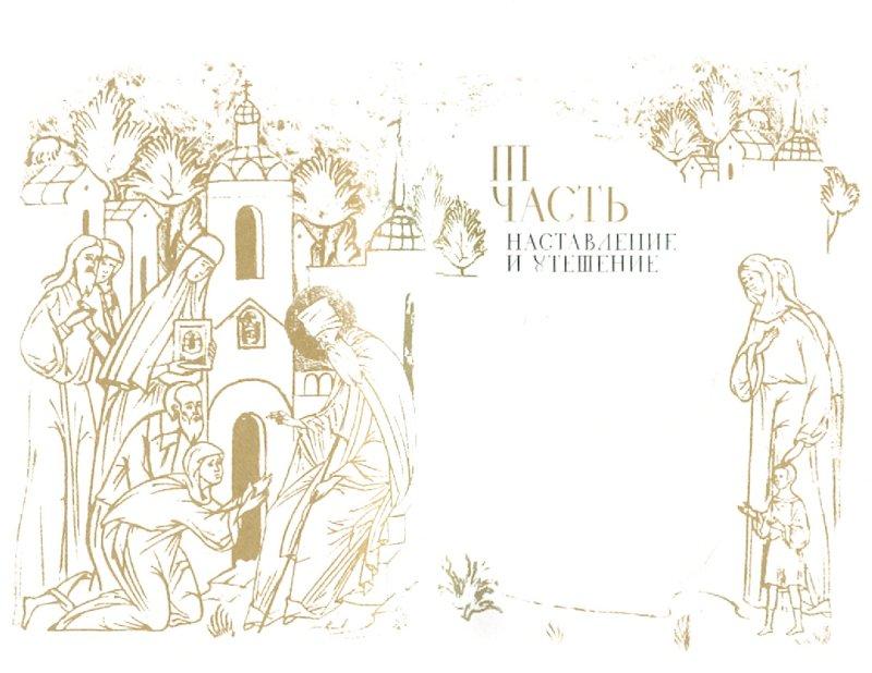 Иллюстрация 1 из 7 для Жить - не тужить. Изречения Амвросия Оптинского | Лабиринт - книги. Источник: Лабиринт