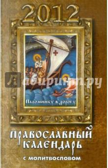 Паломнику в дорогу: православный календарь на 2012 год с молитвословом