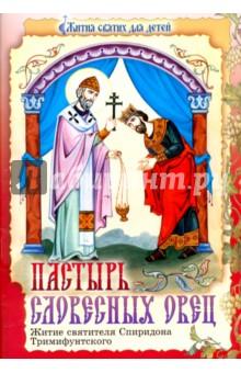Пастырь словесных овец. Житие святителя Спиридона Тримифунтского в пересказе для детей