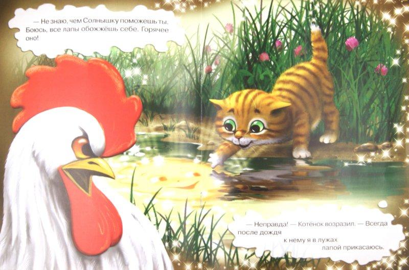 Иллюстрация 1 из 23 для По тропинке прямо в небо - Дмитрий Харченко | Лабиринт - книги. Источник: Лабиринт
