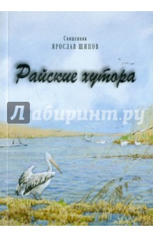 Священник Ярослав Шипов Райские хутора