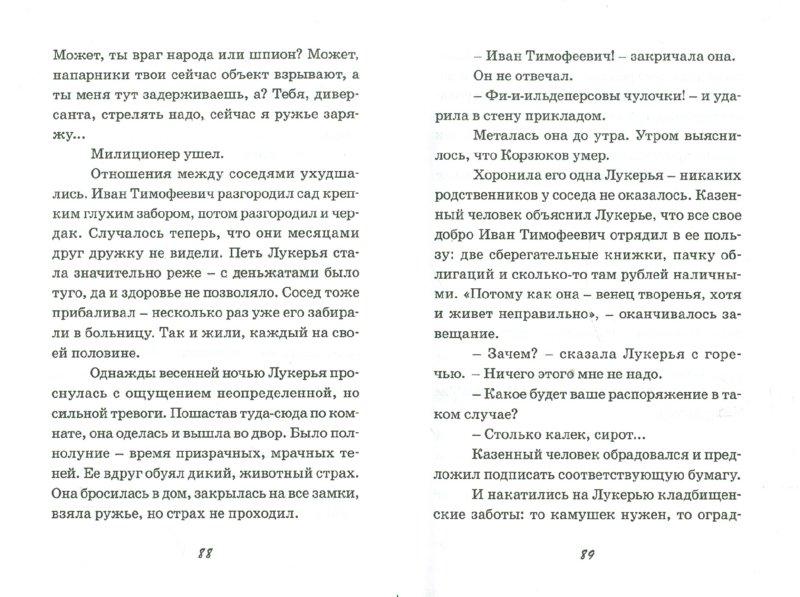 Иллюстрация 1 из 16 для Райские хутора - Ярослав Протоиерей | Лабиринт - книги. Источник: Лабиринт