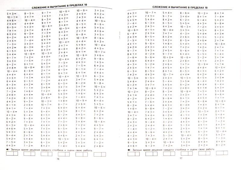Иллюстрация 1 из 9 для 5000 примеров по математике: Счет в пределах 10. 1 класс. ФГОС - Марта Кузнецова | Лабиринт - книги. Источник: Лабиринт