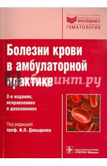 Болезни крови в амбулаторной практике: руководство