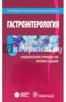 национальное руководство по пульмонологии 2009 скачать - фото 10