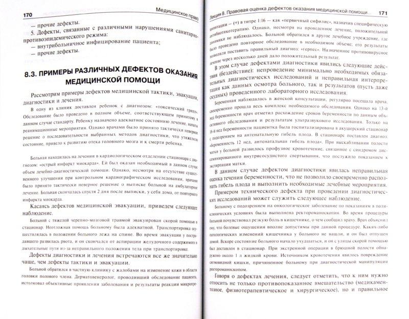 Иллюстрация 1 из 5 для Медицинское право - Сашко, Кочорова | Лабиринт - книги. Источник: Лабиринт