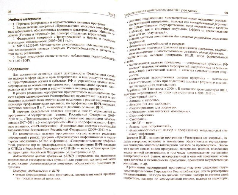 правовые основы медико социальной экспертизы реферат