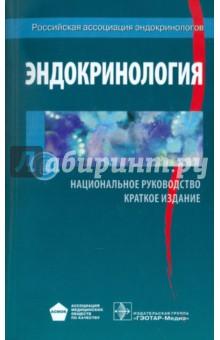 национальное руководство по пульмонологии скачать без регистрации - фото 7