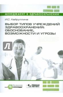 Хайруллина И. С. Выбор типов учреждений здравоохранения: обоснование, возможности и угрозы (+CD)
