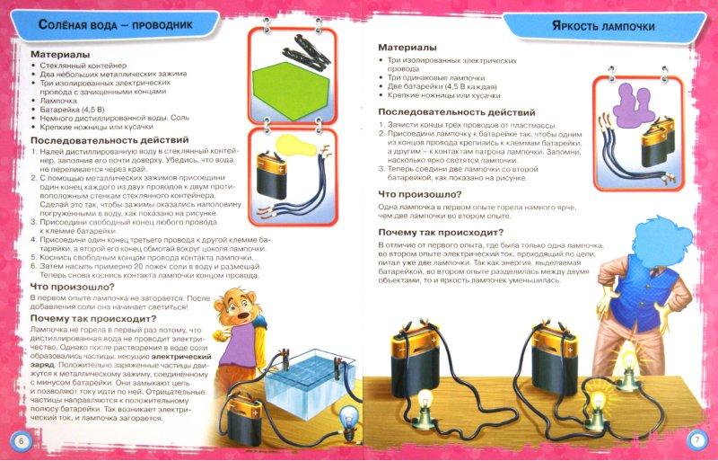 Иллюстрация 1 из 6 для Простые научные опыты. Электричество | Лабиринт - книги. Источник: Лабиринт