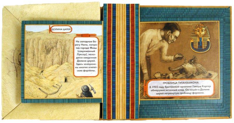 Иллюстрация 1 из 48 для Тайны Египта - Олдрих Ружичка   Лабиринт - книги. Источник: Лабиринт