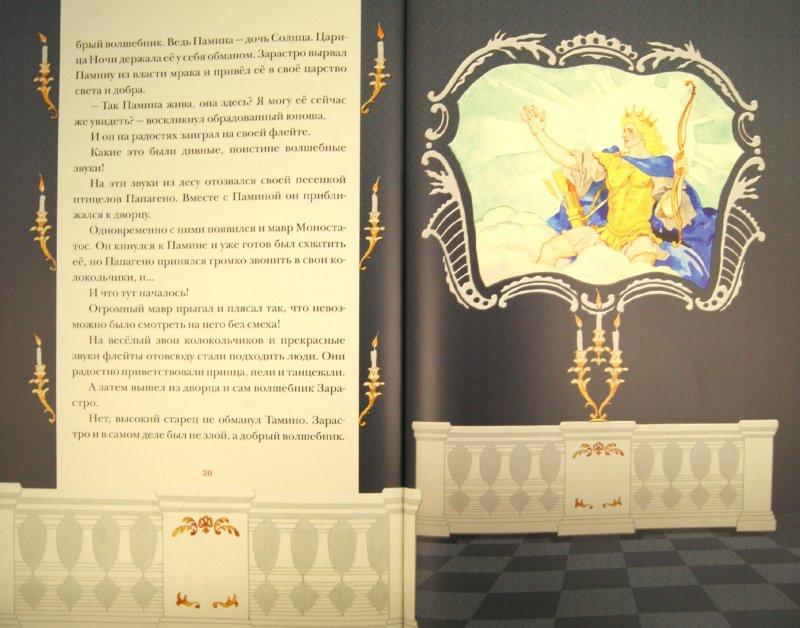 Иллюстрация 1 из 36 для Волшебная флейта | Лабиринт - книги. Источник: Лабиринт