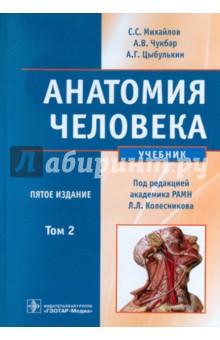 Анатомия человека. В 2-х томах. Том 2 (+CD)