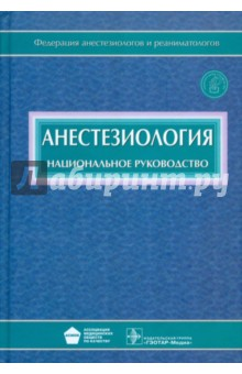 национальное руководство по анестезиологии и реаниматологии 2014