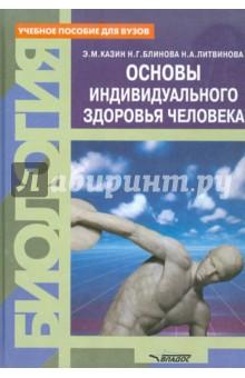Обложка книги Биология. Основы индивидуального здоровья человека