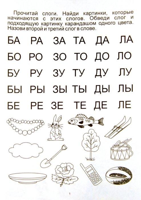 Иллюстрация 1 из 11 для Чтение с увлечением. Солнечные ступеньки | Лабиринт - книги. Источник: Лабиринт