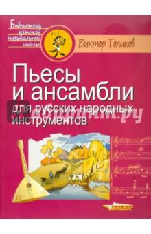 Обложка книги Пьесы и ансамбли для русских народных инструментов
