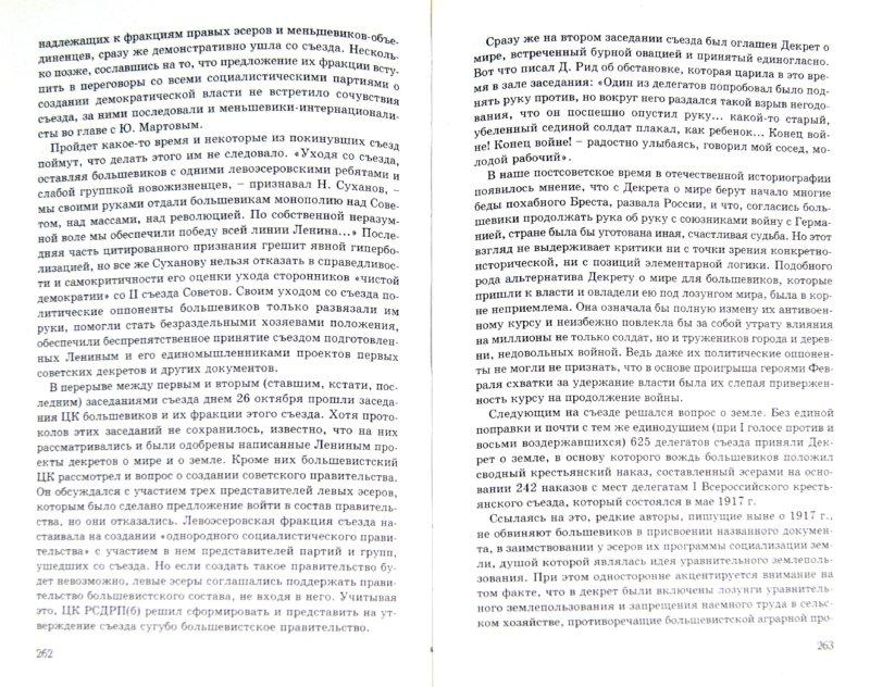 Учебник по обществознанию 7 класс читать боголюбова 2010