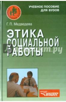 Обложка книги Этика социальной работы
