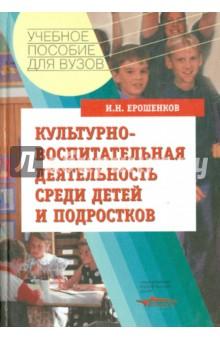 Обложка книги Культурно-воспитательная деятельность среди детей и подростков