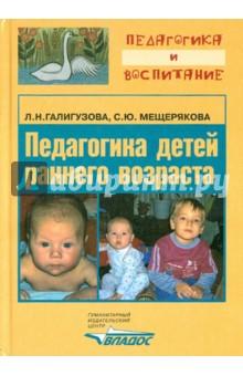 Педагогика детей раннего возраста