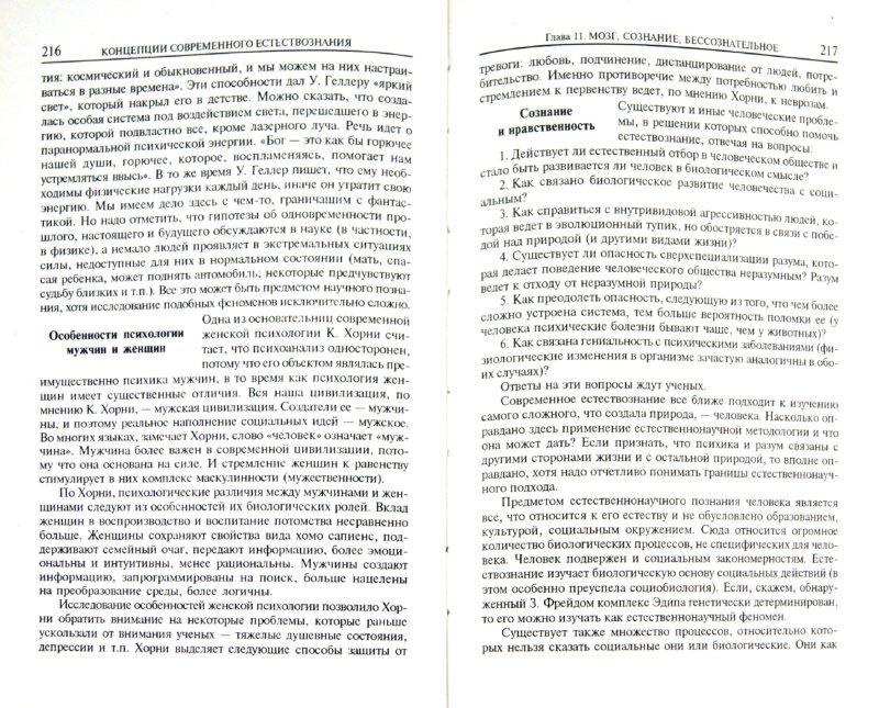 Иллюстрация 1 из 4 для Концепции современного естествознания - Анатолий Горелов | Лабиринт - книги. Источник: Лабиринт