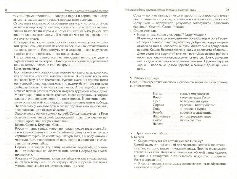 Иллюстрация 1 из 15 для Конспекты уроков по народной культуре. 3 класс. Пособие для учителя - Фликова, Макарова, Чайковская | Лабиринт - книги. Источник: Лабиринт