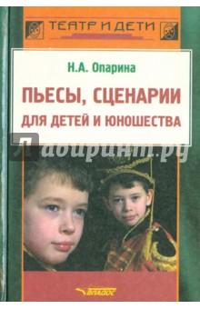 Пьесы, сценарии для детей и юношества: Методика сценарно-режиссерской деятельности