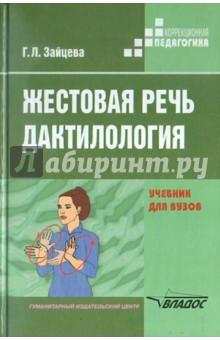 Обложка книги Жестовая речь. Дактилология
