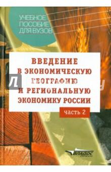 Обложка книги Введение в экономическую географию и региональную экономику России. В 2 частях. Часть  2