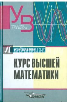 Обложка книги Курс высшей математики