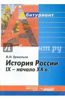 История России  IХ-начало ХХ века