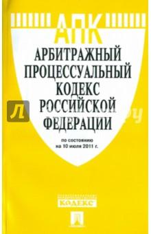 Арбитражный процессуальный кодекс РФ по состоянию на 10.07.2011
