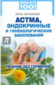 Астма, эндокринные и гинекологические заболевания: лечение без гормонов