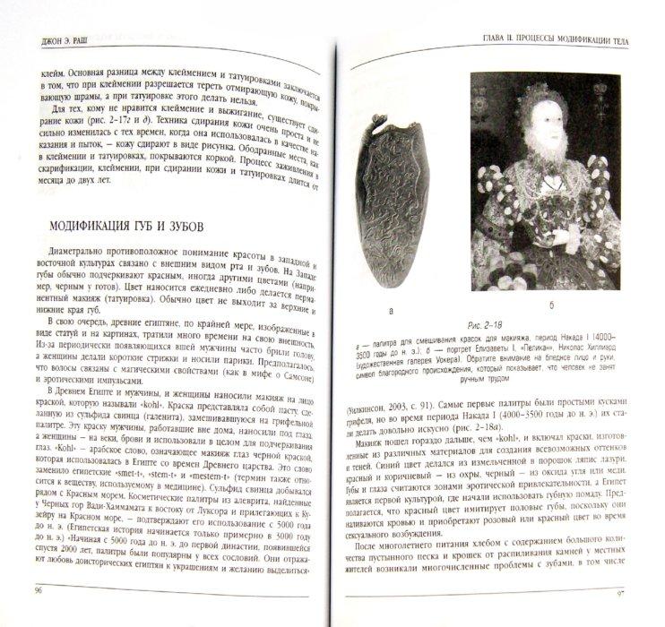 Иллюстрация 1 из 11 для История культуры татуировок, пирсинга, скарификации, клеймения и вживления имплантатов - Джон Раш | Лабиринт - книги. Источник: Лабиринт