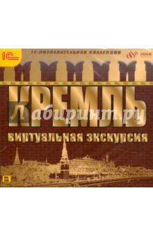 Кремль. Виртуальная экскурсия (CDpc)