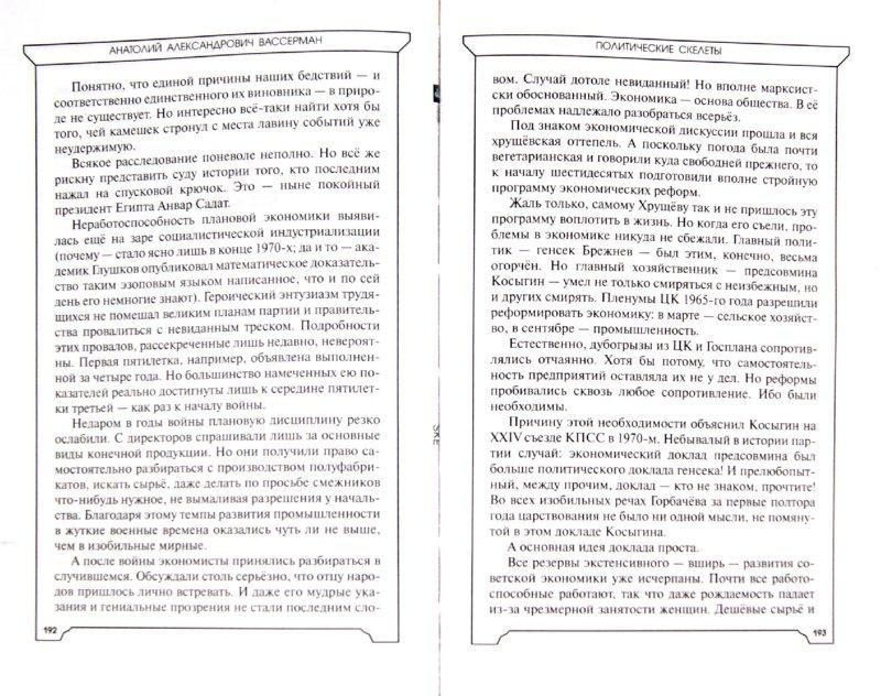 Иллюстрация 1 из 14 для Скелеты в шкафу истории - Анатолий Вассерман | Лабиринт - книги. Источник: Лабиринт