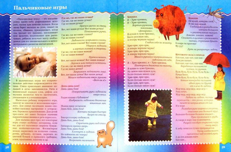 Иллюстрация 1 из 16 для Уроки логопеда - Вера Надеждина | Лабиринт - книги. Источник: Лабиринт