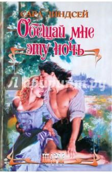 Обещай мне эту ночьИсторический сентиментальный роман<br>С самого раннего детства Изабелла Уэстон безумно любила Джеймса Шеффилда, в то время как молодой повеса даже не обращал внимания на влюбленную девочку.<br>Но время бежит, и однажды Джеймс на балу дебютанток с изумлением встречает Изабеллу - не маленькую проказницу, а юную белокурую богиню. Однако любовь Изабеллы осталась прежней - и невинный, но пылкий поцелуй, который Иззи в простоте душевной подарила Шеффилду, навеки изменил его жизнь…<br>