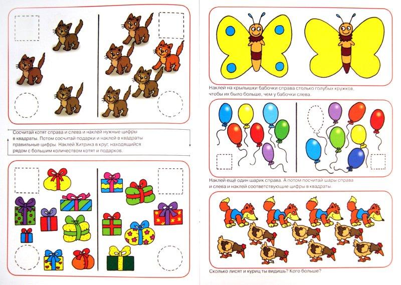 Иллюстрация 1 из 9 для Играем и учимся с лисенком. Счет | Лабиринт - книги. Источник: Лабиринт