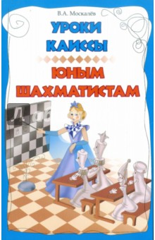 Москалев Вячеслав Александрович Уроки Каиссы юным шахматистам